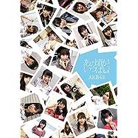 あの頃がいっぱい~AKB48ミュージックビデオ集~ Type B