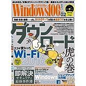 Windows100% 2016年 02 月号 [雑誌]