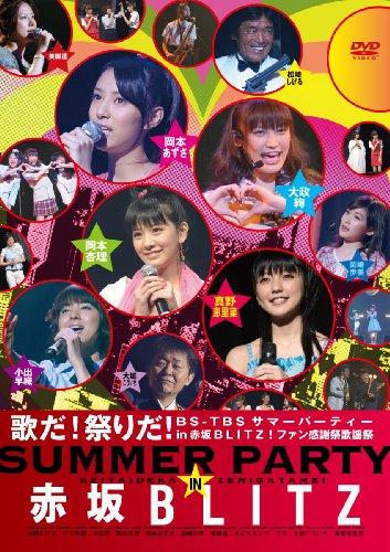 歌だ!祭りだ!‾BS-TBSサマーパーティーin赤坂BLITZ!ファン感謝祭歌謡祭‾ [DVD]