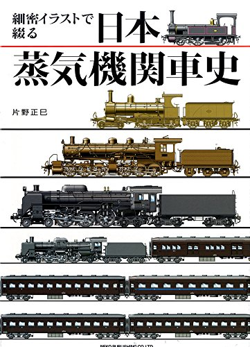 細密イラストで綴る 日本蒸気機関車史 (NEKO MOOK)