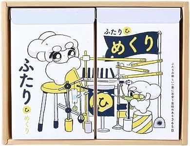 ふたりひめくり feat. おもちエイリアン