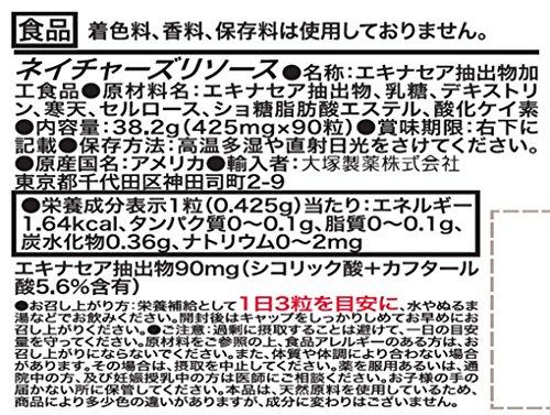 大塚製薬 ネイチャーズリソース エキナセア 90粒