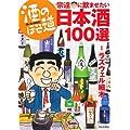 酒のほそ道 宗達に飲ませたい日本酒100選