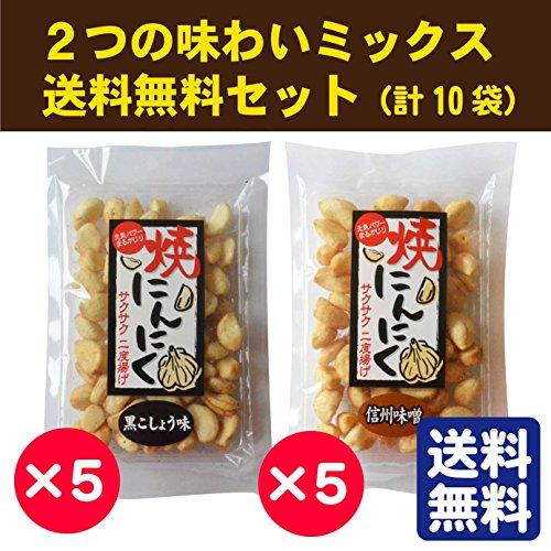 焼にんにく 黒こしょう×5袋・信州味噌×5袋 送料無料セット