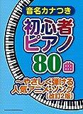 音名カナつき初心者ピアノ80曲~やさしく弾ける人気アニメ・ソング[改訂2版]