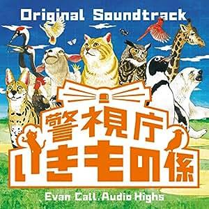フジテレビ系ドラマ「警視庁いきもの係」オリジナルサウンドトラック