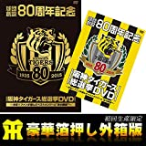 DVD阪 神タイガース創設80周年記念 阪神タイガース総選挙 VIBF-5836 ファンが選ぶベストナイン名シーン他 初回生産版