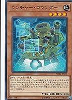 遊戯王 SD34-JP009 ランチャー・コマンダー(日本語版 ノーマル) STRUCTURE DECK - マスター・リンク -