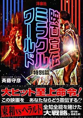 映画宣伝ミラクルワールド特別篇