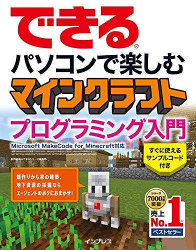 できる パソコンで楽しむ マインクラフト プログラミング入門 Microsoft MakeCode for Minecraft 対応の詳細を見る