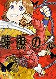 蝶撫の忍(3) (ガンガンコミックスJOKER)