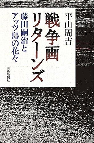戦争画リターンズ──藤田嗣治とアッツ島の花々