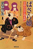 ばさら姫~草侍のほほん功名控4 (廣済堂文庫)