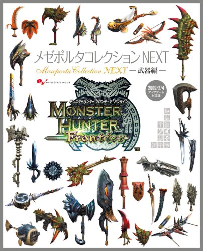 モンスターハンター フロンティア オンライン メゼポルタコレクション NEXT -武器編- (エンターブレインムック)