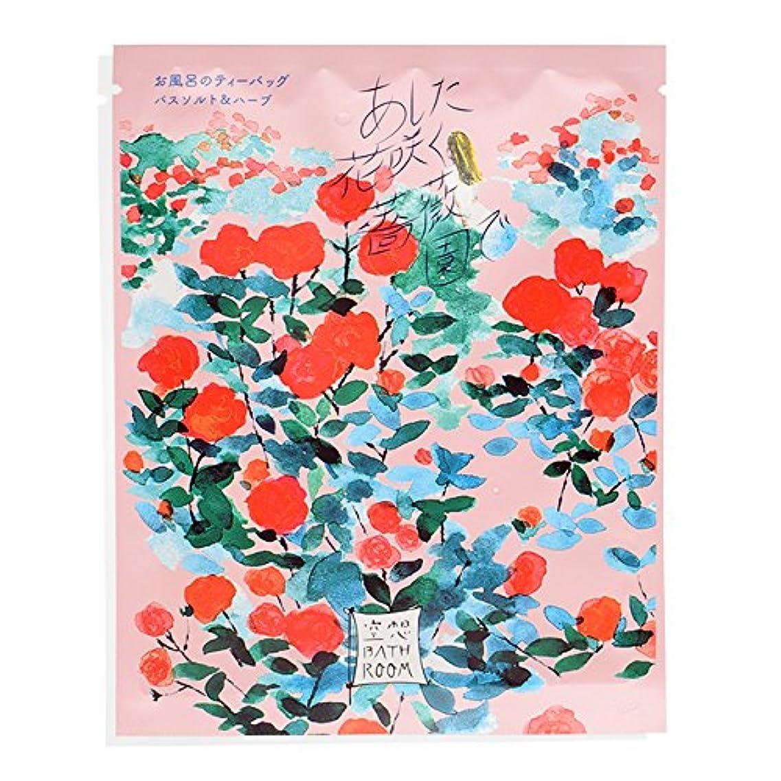 ちっちゃいインレイプロトタイプチャーリー 空想バスルーム あした花咲く薔薇園で 30g