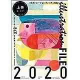 イラストレーションファイル2020 上巻 (玄光社MOOK)