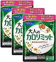 ファンケル (FANCL) (新)大人のカロリミット (約90日分) 270粒 [機能性表示食品] ご案内手紙つき ダイエット サポート サプリ