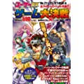ユーゲーDX STAGE6 ゲーム大決戦