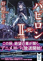 バビロン2 ―死― (講談社タイガ)