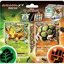 ポケモンカードゲームXY BREAK バトル強化セット 草/闘