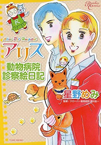 アリス動物病院診察絵日記 (バン...
