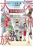 匠三代 深川大家族(4) (ビッグコミックス)