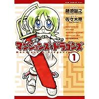 マンションズ&ドラゴンズ 【新装版】 1巻 (ガムコミックスプラス)