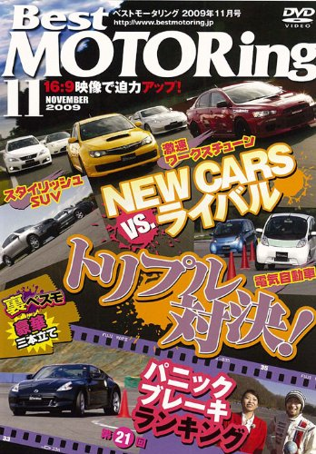 DVD>Best MOTORing 2009年11月号 (<DVD>)
