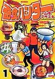 奇食ハンター / 山本 マサユキ のシリーズ情報を見る