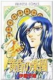 黄昏の楽園 10 (プリンセスコミックス)