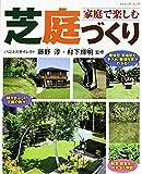 家庭で楽しむ芝庭づくり