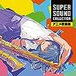 SUPER SOUND COLLECTION アニメ吹奏楽