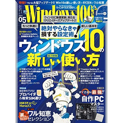 Windows100% 2017年 05月号 [雑誌]