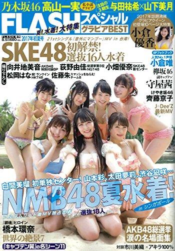 FLASHスペシャルグラビアBEST 2017初夏号 (FLASH増刊)