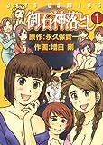 御石神落とし 1 (ジェッツコミックス)