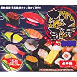 カプセル お寿司マスコット シークレット含む全8種セット