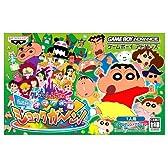 クレヨンしんちゃん 伝説をよぶオマケの都ショックガーン!