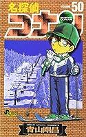 名探偵コナン (50) (少年サンデーコミックス)