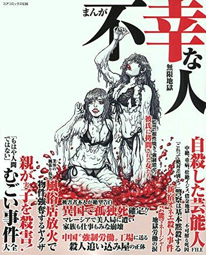 まんが不幸な人 無限地獄 (コアコミックス)