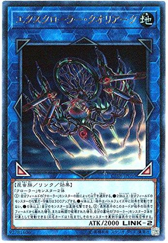 遊戯王 / エクスクローラー・クオリアーク(ウルトラレア) / CIBR-JP050 / CIRCUIT BREAK(サークット・ブレイク)