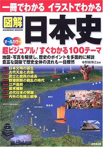 一冊でわかるイラストでわかる 図解日本史
