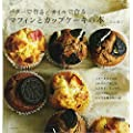 バターで作る/オイルで作る マフィンとカップケーキの本 (生活シリーズ)