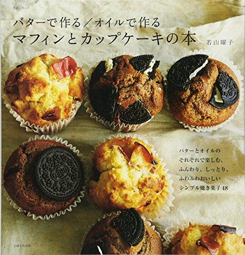 バターで作る/オイルで作る マフィンとカップケーキの本 (生活シリーズ)の詳細を見る