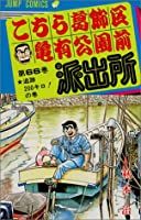こちら葛飾区亀有公園前派出所 66 (ジャンプコミックス)