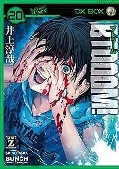[井上淳哉]のBTOOOM! 20巻 (バンチコミックス)