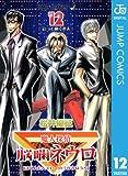 魔人探偵脳噛ネウロ モノクロ版 12 (ジャンプコミックスDIGITAL)