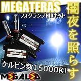 MEGATERAS H11フォグランプHIDキット15000K★スイフトスポーツ ZC32S系 対応【メガLED】