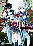 終末ノ再生者 II.インスタント・ファミリア (ファンタジア文庫)