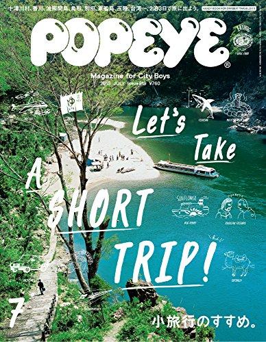 POPEYE(ポパイ) 2015年 07 月号 [雑誌]の詳細を見る