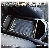 トヨタ C-HR専用 センターコンソールトレイ 【ホワイト・白】・小物入れ・ラバーマット付(ZYX10/NGX50) 社外品 コンソールボックス